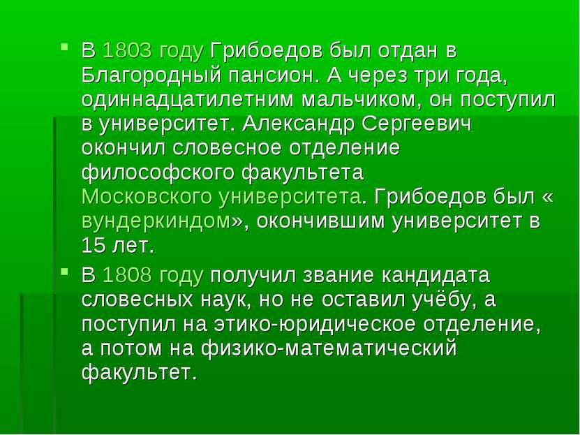 В 1803 году Грибоедов был отдан в Благородный пансион. А через три года, один...