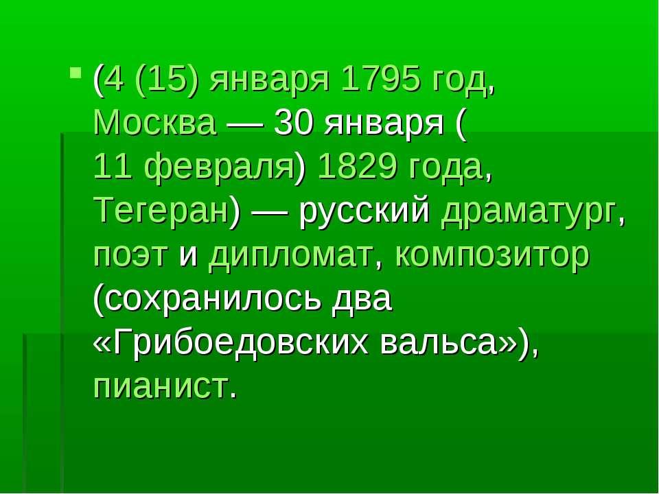(4 (15) января 1795 год, Москва — 30 января (11 февраля) 1829 года, Тегеран) ...