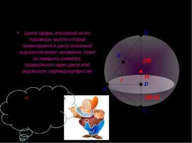 Центр сферы, описанной около пирамиды, высота которой проектируется в центр о...