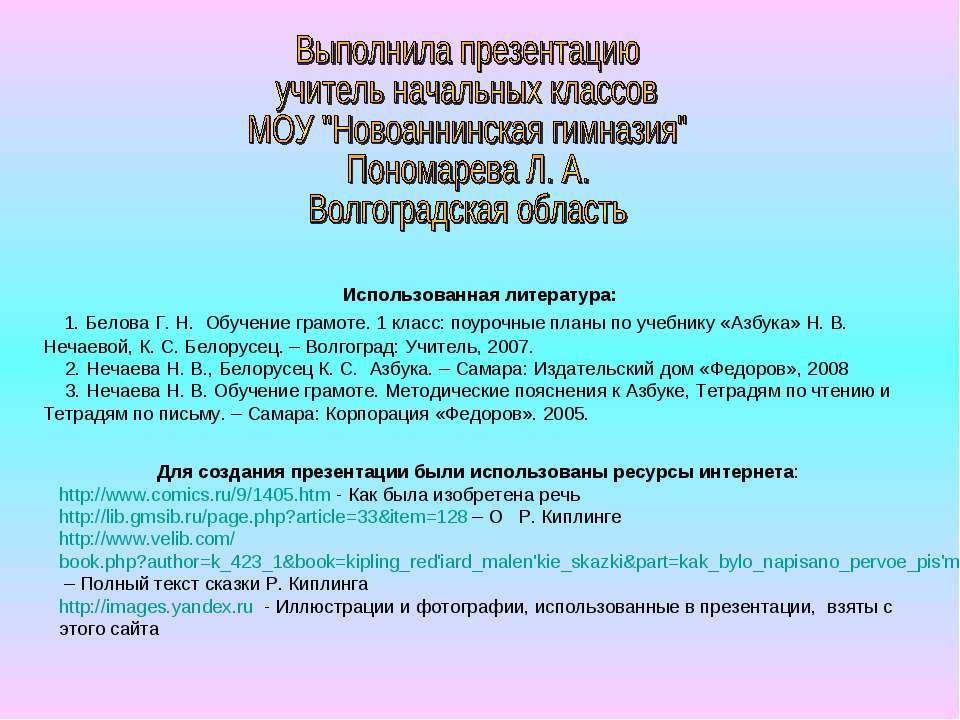 Для создания презентации были использованы ресурсы интернета: http://www.comi...