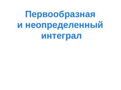 Первообразная и неопределенный интеграл Курышова Н.Е. лицей 488 Санкт-Петербург
