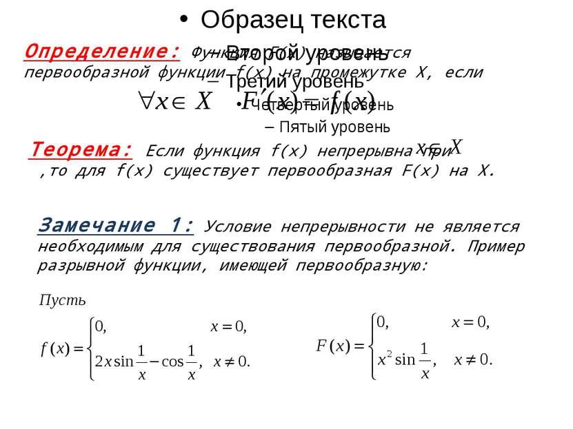 Определение: Функция F(х) называется первообразной функции f(х) на промежутке...