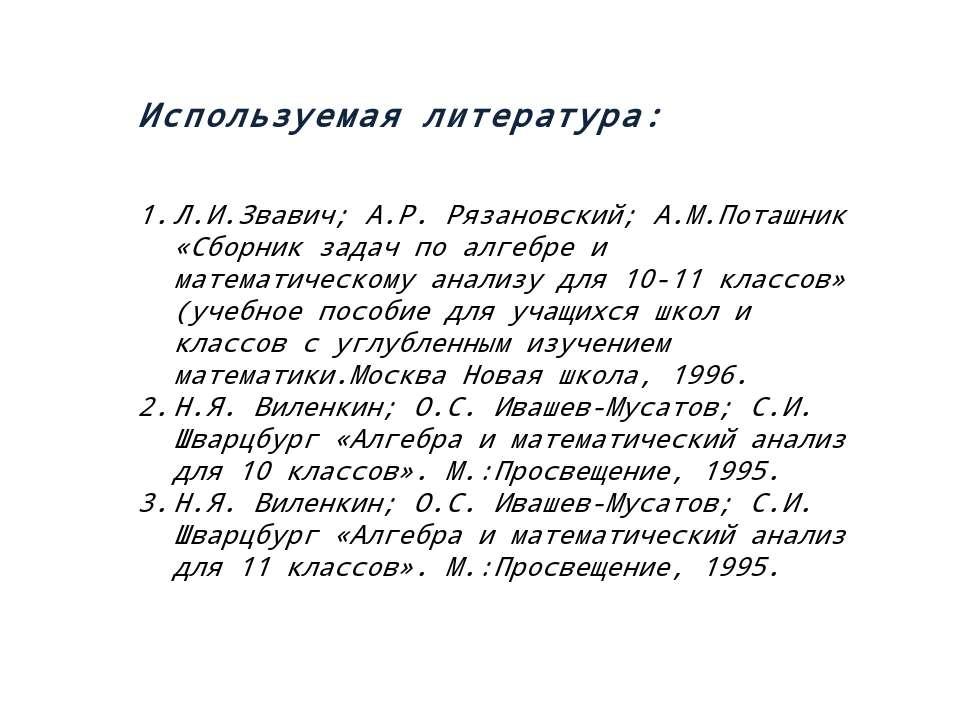 Используемая литература: Л.И.Звавич; А.Р. Рязановский; А.М.Поташник «Сборник ...