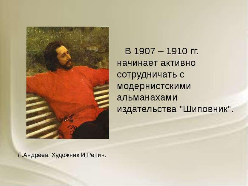 В 1907 – 1910 гг. начинает активно сотрудничать с модернистскими альманахами ...