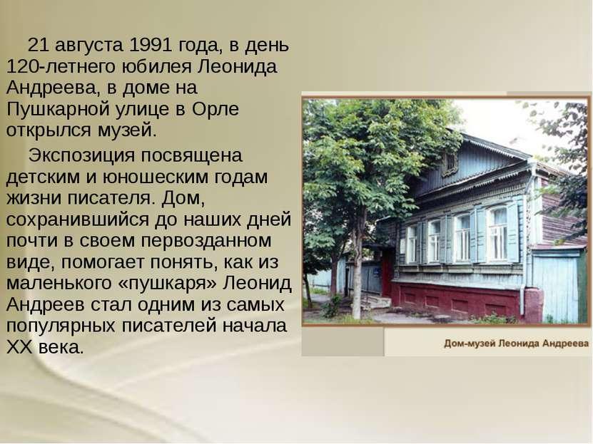 21 августа 1991 года, в день 120-летнего юбилея Леонида Андреева, в доме на П...