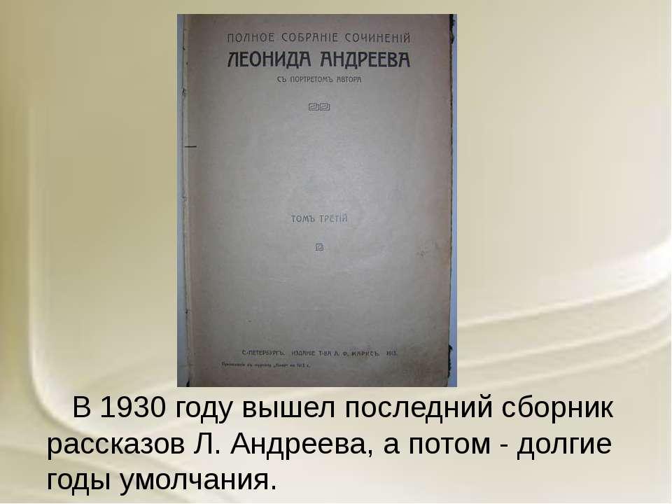В 1930 году вышел последний сборник рассказов Л. Андреева, а потом - долгие г...