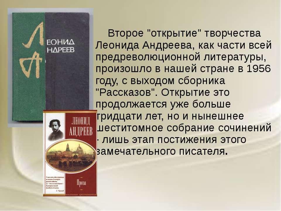 """Второе """"открытие"""" творчества Леонида Андреева, как части всей предреволюционн..."""