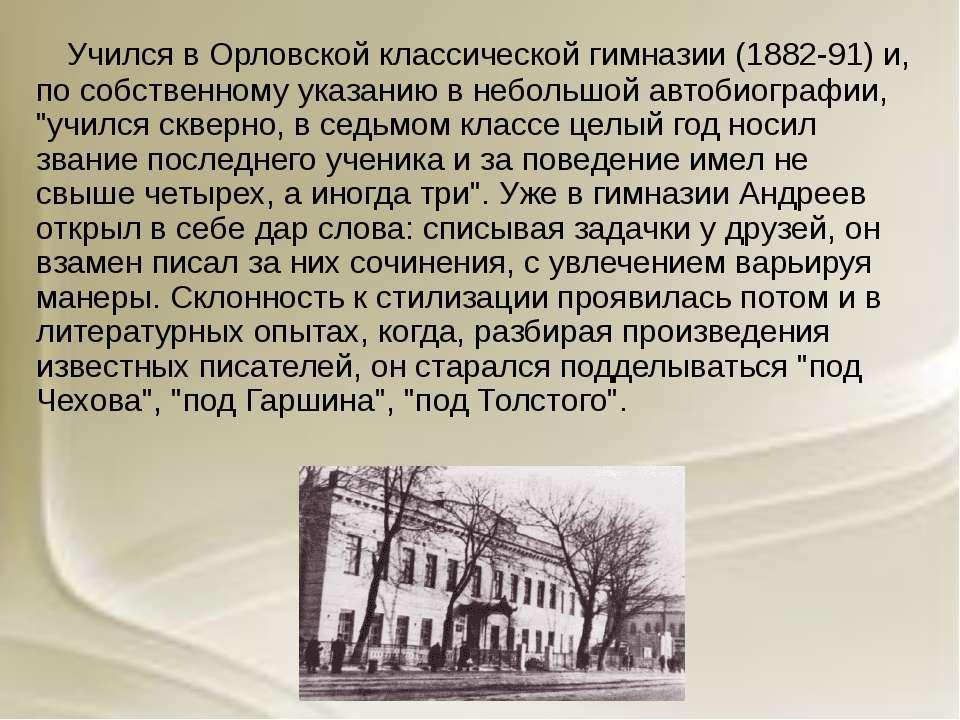 Учился в Орловской классической гимназии (1882-91) и, по собственному указани...