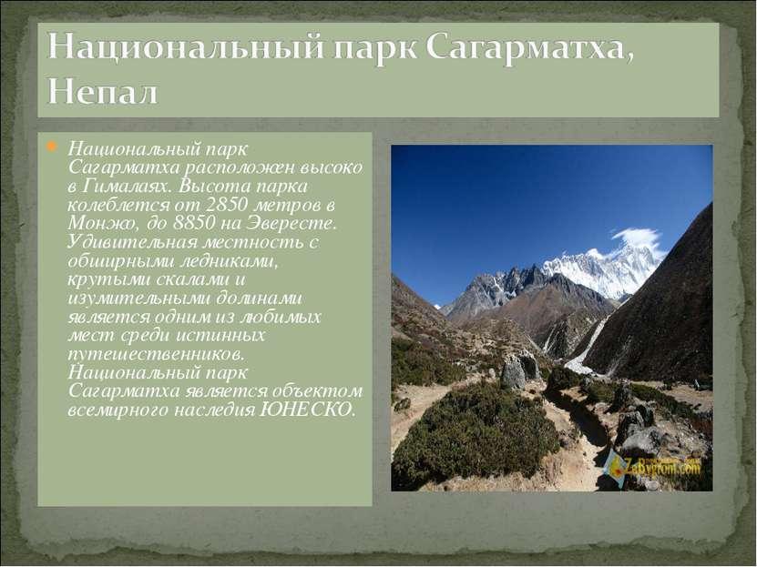 Национальный парк Сагарматха расположен высоко в Гималаях. Высота парка колеб...