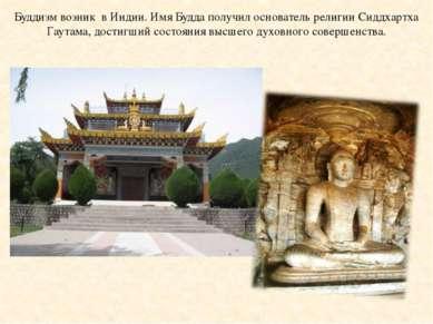 Буддизм возник в Индии. Имя Будда получил основатель религии Сиддхартха Гаута...