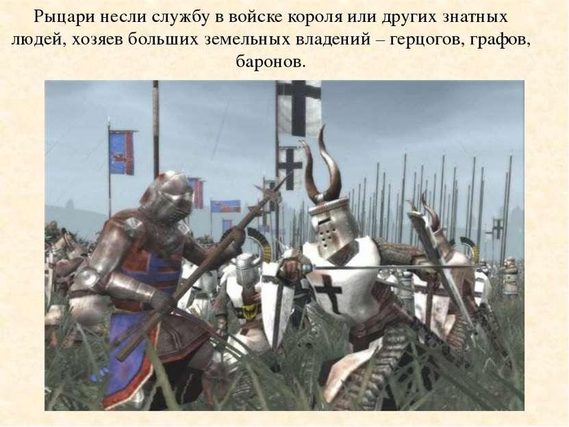 Рыцари несли службу в войске короля или других знатных людей, хозяев больших ...