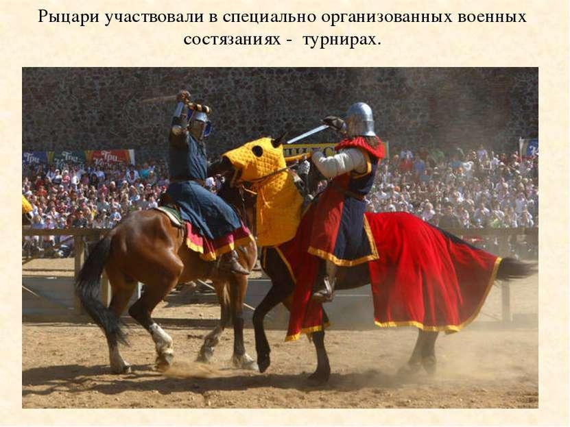 Рыцари участвовали в специально организованных военных состязаниях - турнирах.