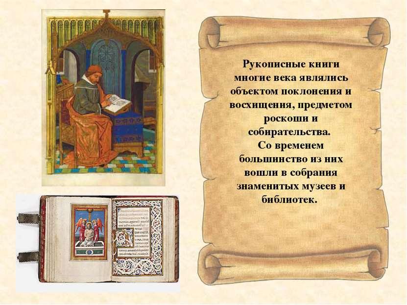 Рукописные книги многие века являлись объектом поклонения и восхищения, предм...