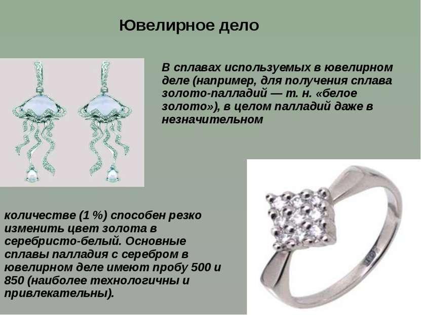 В сплавах используемых в ювелирном деле (например, для получения сплава золот...