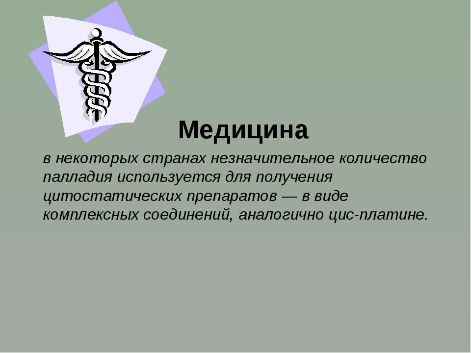 Медицина в некоторых странах незначительное количество палладия используется ...