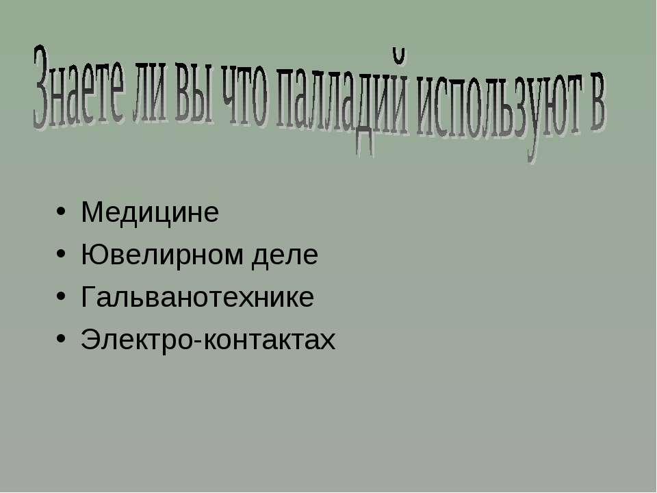 Медицине Ювелирном деле Гальванотехнике Электро-контактах