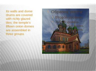 Its walls and dome drums are covered with richly glazed tiles; the temple's f...