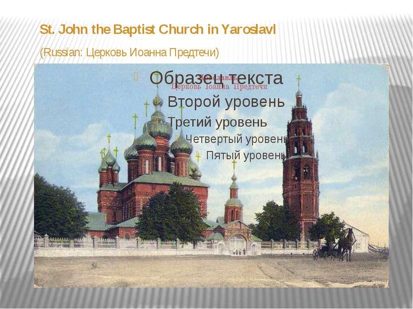 St. John the Baptist Church in Yaroslavl (Russian: Церковь Иоанна Предтечи)
