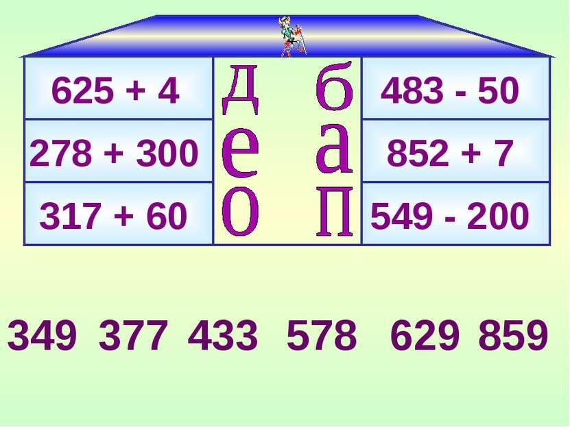 625 + 4 278 + 300 317 + 60 483 - 50 852 + 7 549 - 200 349 377 433 578 629 859