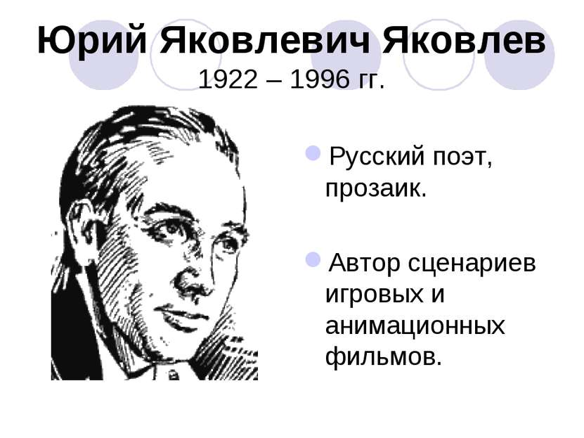Юрий Яковлевич Яковлев 1922 – 1996 гг. Русский поэт, прозаик. Автор сценариев...