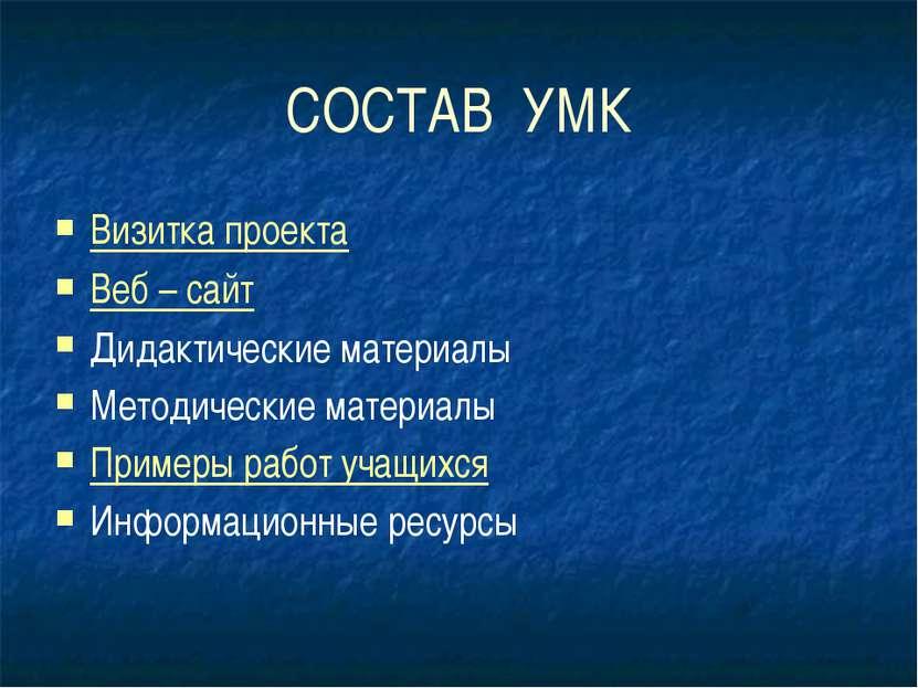 СОСТАВ УМК Визитка проекта Веб – сайт Дидактические материалы Методические ма...