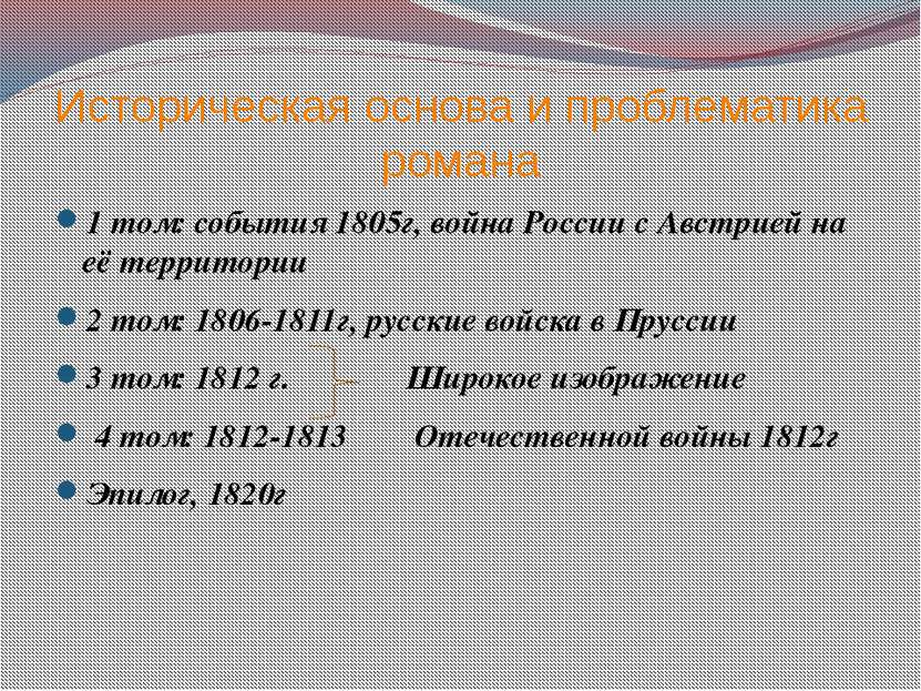 Историческая основа и проблематика романа 1 том: события 1805г, война России ...