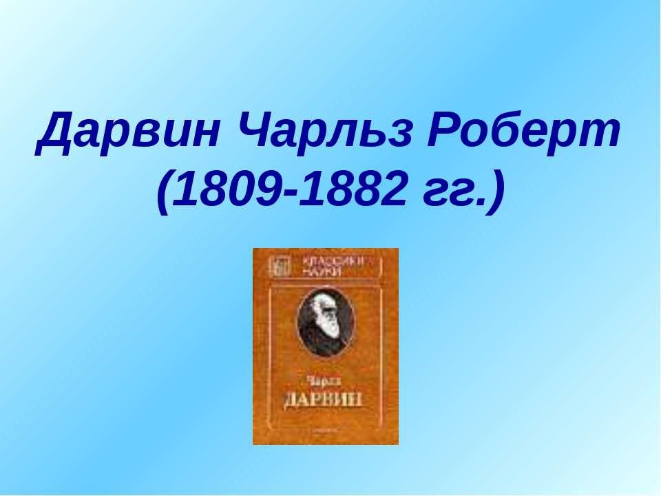 Дарвин Чарльз Роберт (1809-1882 гг.)