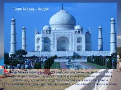 Тадж Махал является одним из наиболее необыкновенных памятников мировой архит...