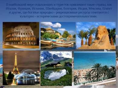 В наибольшей мере отдыхающих и туристов привлекают такие страны, как Италия, ...