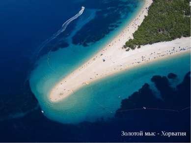 Золотой мыс - Хорватия