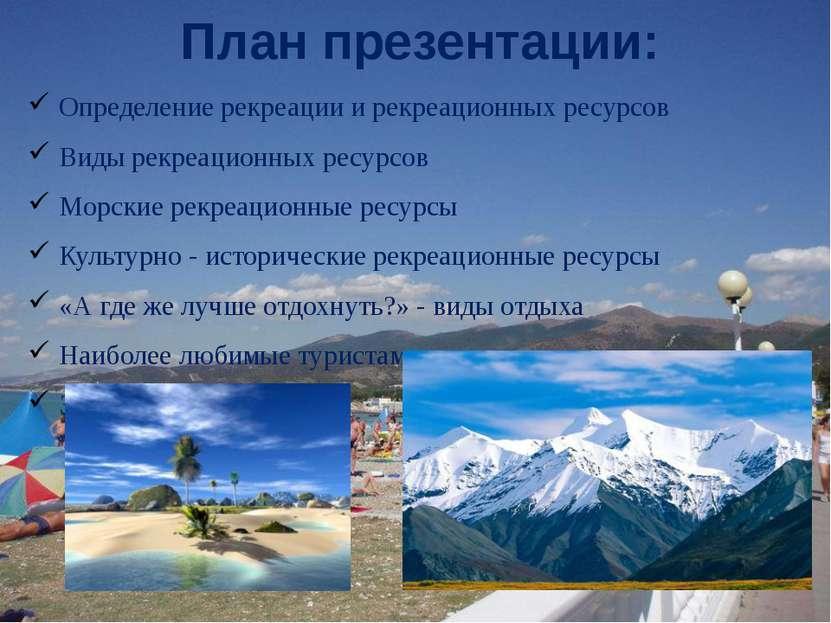 План презентации: Определение рекреации и рекреационных ресурсов Виды рекреац...