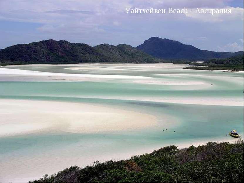 Уайтхейвен Beach - Австралия