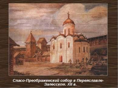 Спасо-Преображенский собор в Переяславле-Залесском. ХII в.