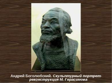 Андрей Боголюбский. Скульптурный портрет-реконструкция М.Герасимова