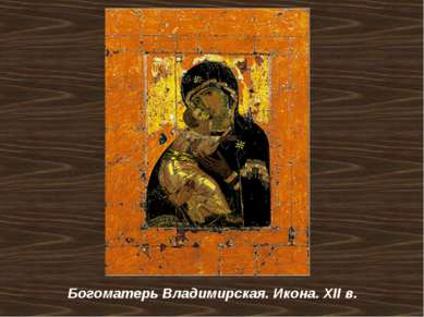 Богоматерь Владимирская. Икона. XII в.