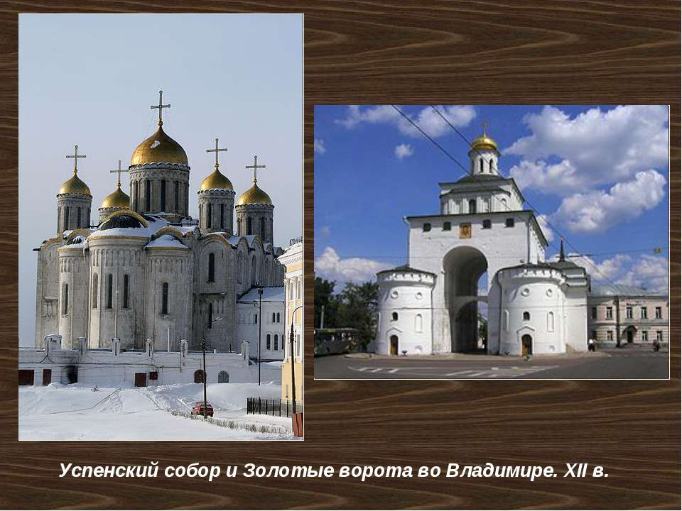 Успенский собор и Золотые ворота во Владимире. ХII в.
