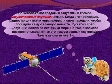 Ночеловек смог создать изапустить вкосмос искусственные спутники Земли. Ко...