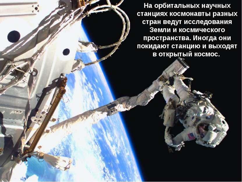 На орбитальных научных станциях космонавты разных стран ведут исследования Зе...
