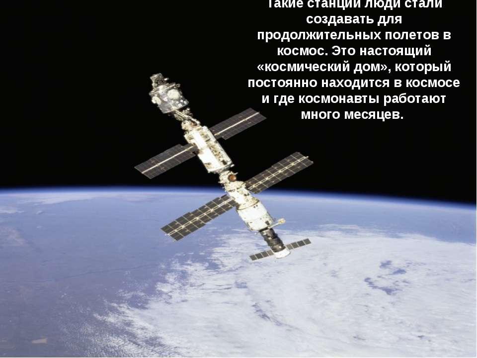 Такие станции люди стали создавать для продолжительных полетов в космос. Это ...
