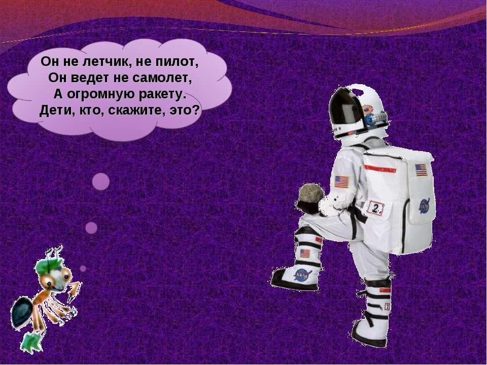 Оннелетчик, непилот, Онведет несамолет, Аогромную ракету. Дети, кто, ск...