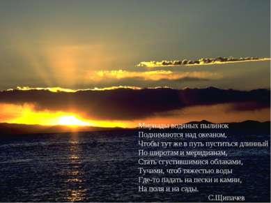 Мириады водяных пылинок Поднимаются над океаном, Чтобы тут же в путь пуститьс...