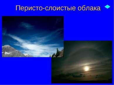 Перисто-слоистые облака