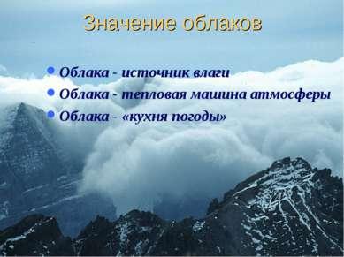 Значение облаков Облака - источник влаги Облака - тепловая машина атмосферы О...