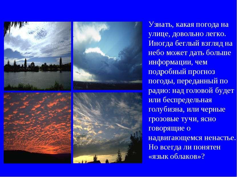 Узнать, какая погода на улице, довольно легко. Иногда беглый взгляд на небо м...