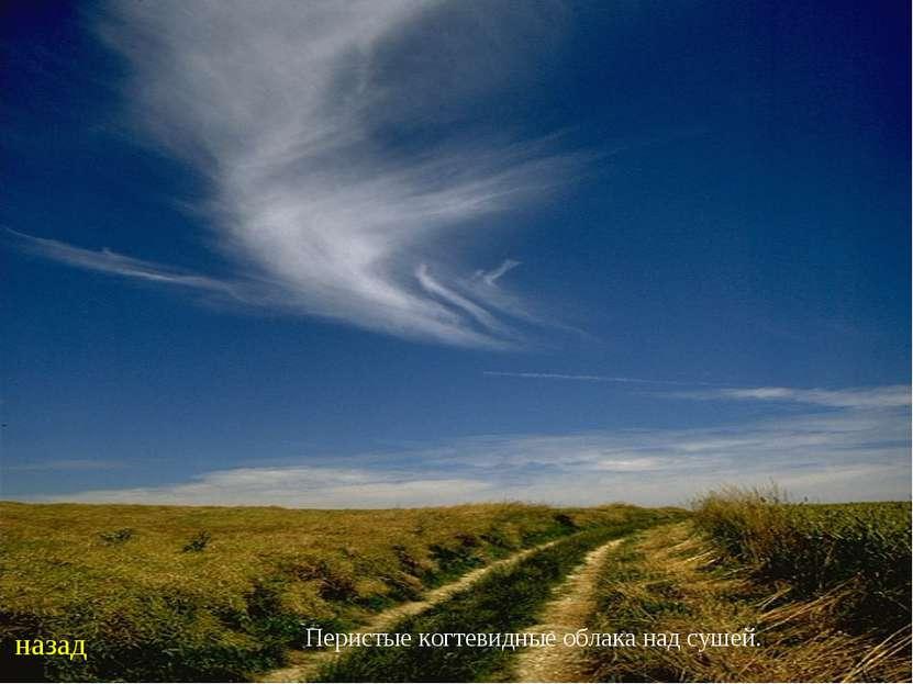 Перистые когтевидные облака над сушей. назад
