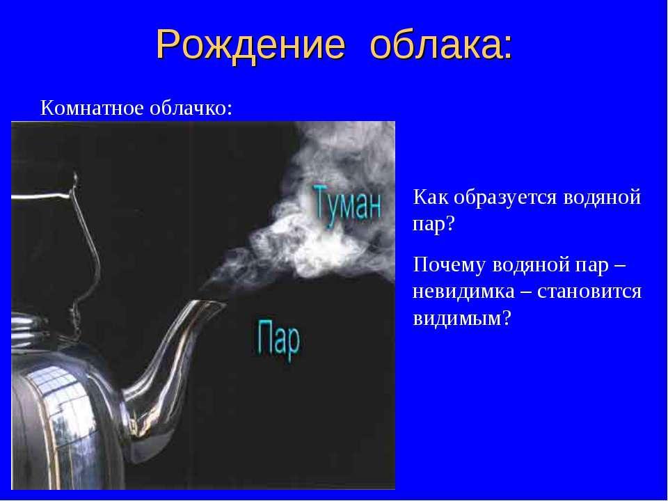 Рождение облака: Комнатное облачко: Как образуется водяной пар? Почему водяно...