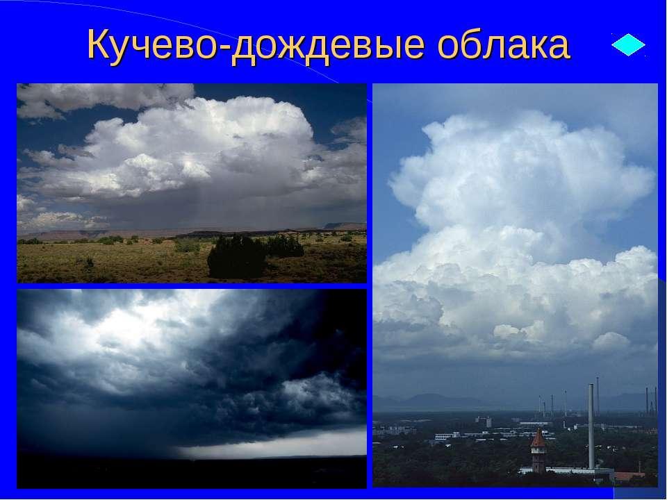 Кучево-дождевые облака
