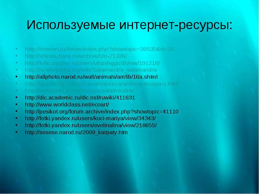 Используемые интернет-ресурсы: http://demiart.ru/forum/index.php?showtopic=30...