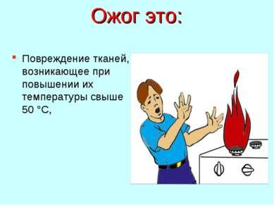 Ожог это: Повреждение тканей, возникающее при повышении их температуры свыше ...