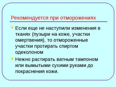 Рекомендуется при отморожениях Если еще не наступили изменения в тканях (пузы...